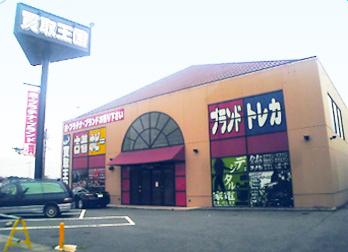 外観:買取王国 半田インター店