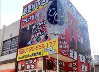 外観:Reco(リコ) 黒川北店