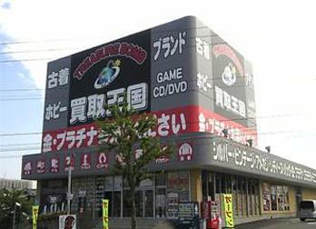 外観:買取王国豊田インター店
