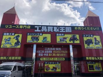 外観:工具買取王国 蟹江店