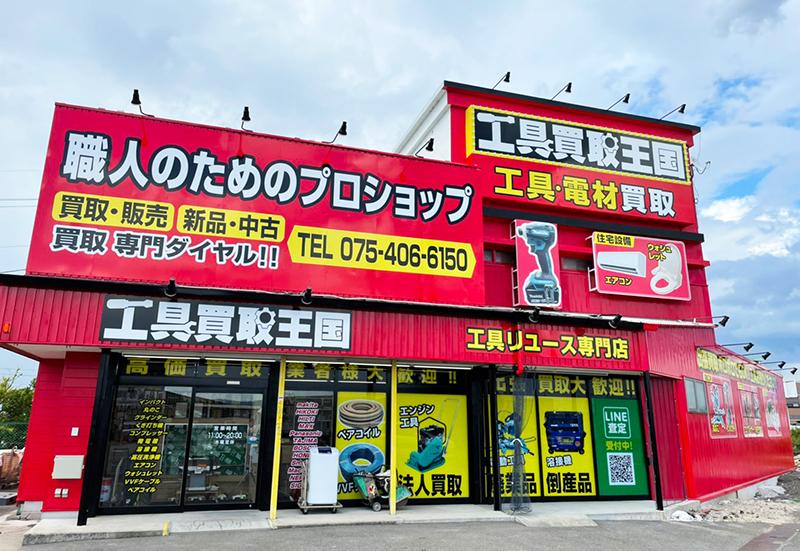 京都府八幡市に工具リユース専門店の『工具買取王国 京都八幡1号店』を出店しました。