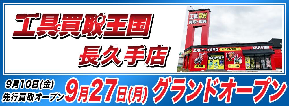 愛知県長久手市に長久手店を9月27日(月)にグランドオープンしました。